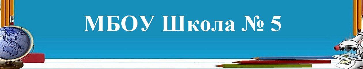 МБОУ Школа №5, г. Самара, ул. Ставропольская, 116 тел. 8(846) 995-07-89 E-mile: school-5@list.ru